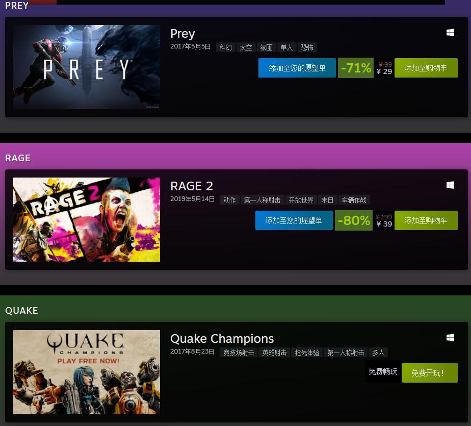 Steam开启Quakecon特卖 B社推出多系列捆绑包 (7)
