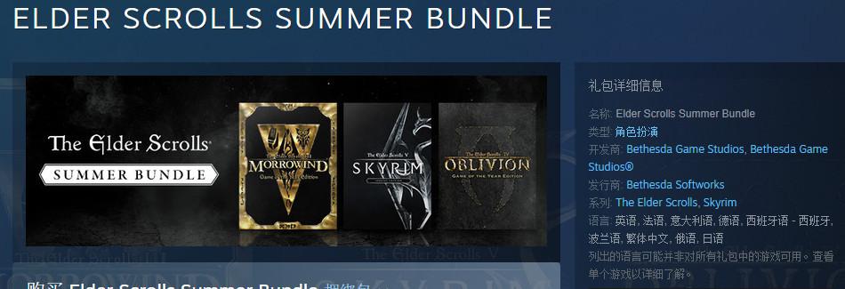 Steam开启Quakecon特卖 B社推出多系列捆绑包 (4)