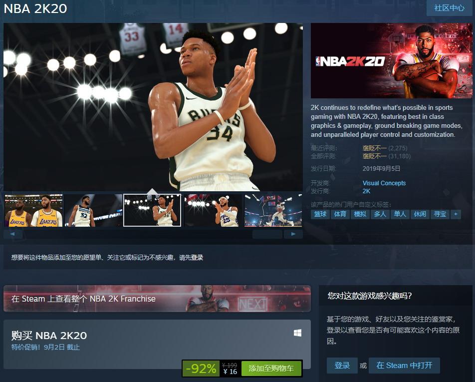 《NBA 2K20》Steam特惠开启 原价199,现售16元 (4)