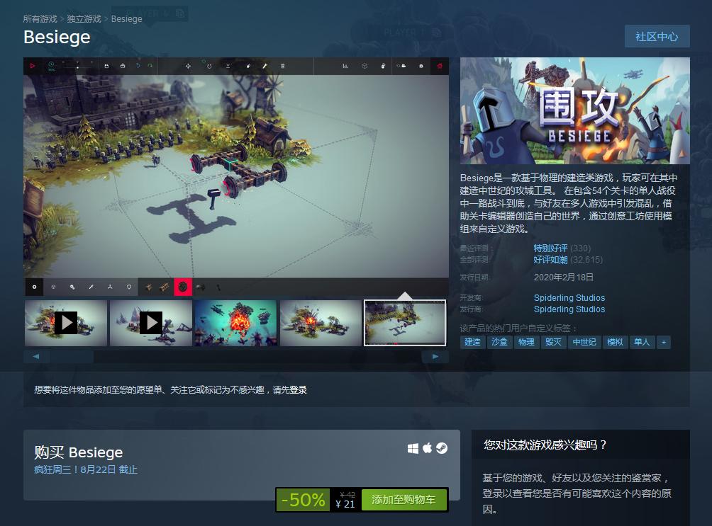 Steam疯狂周三特卖 《贪婪之秋》新史低价79元 (1)