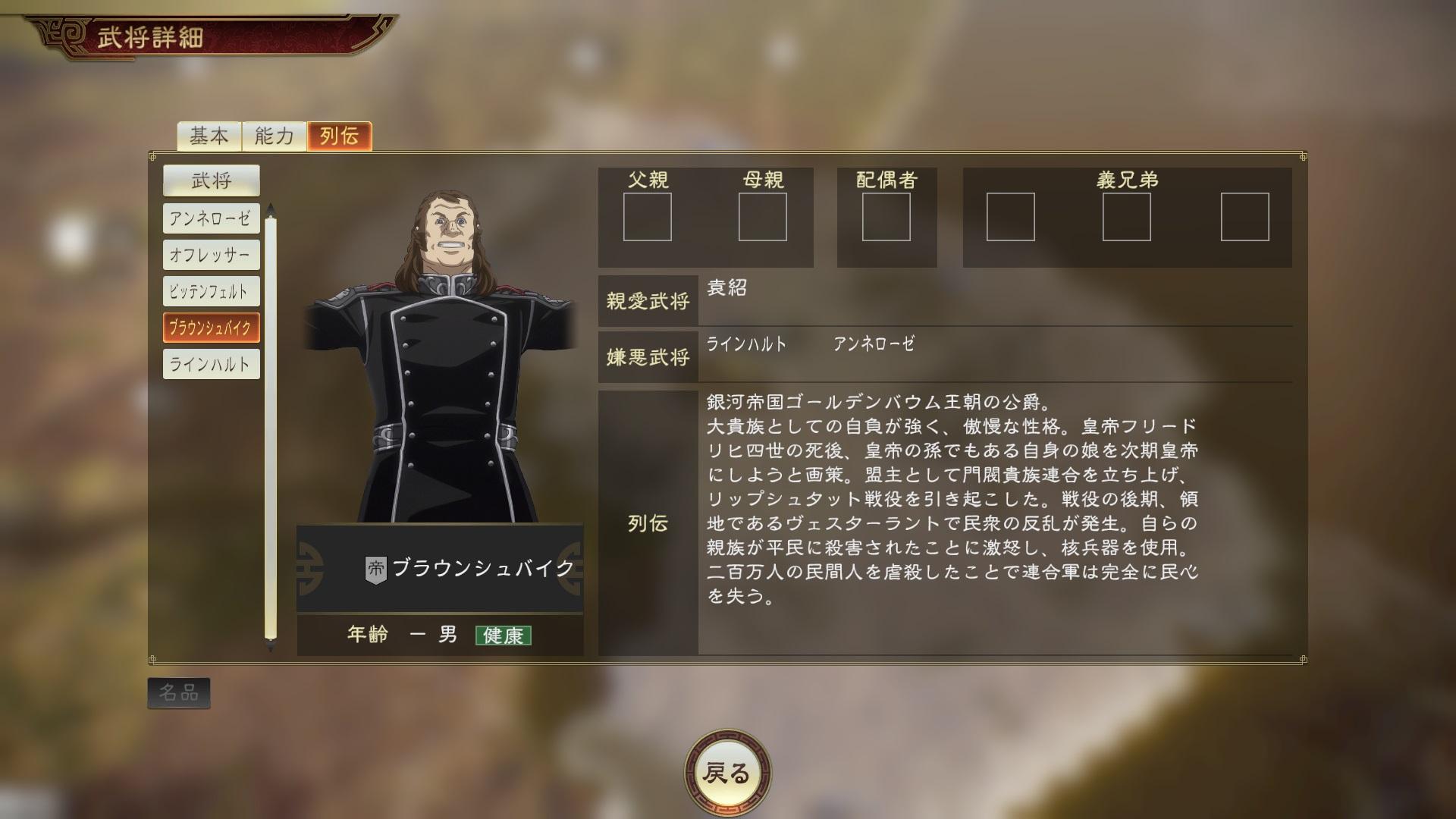 《三国志14》银英传联动免费DLC角色五维图公布 (2)