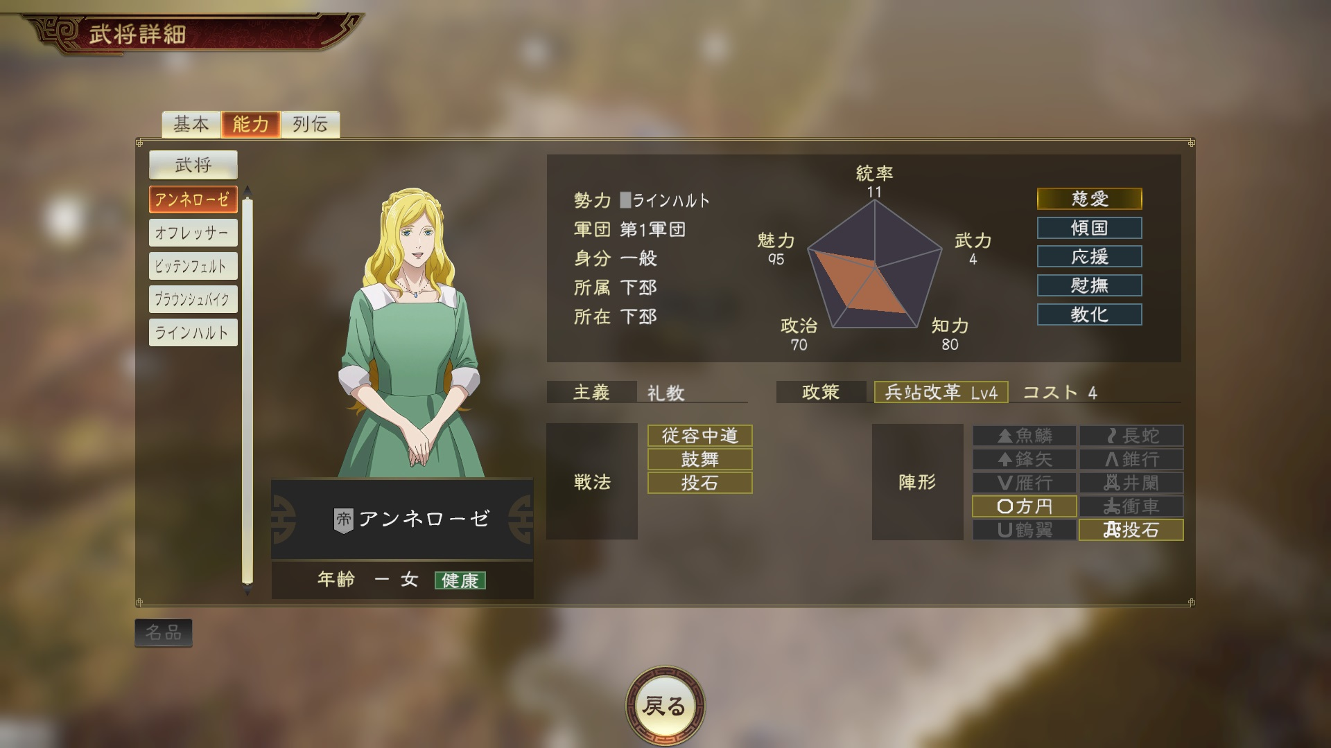 《三国志14》银英传联动免费DLC角色五维图公布 (3)