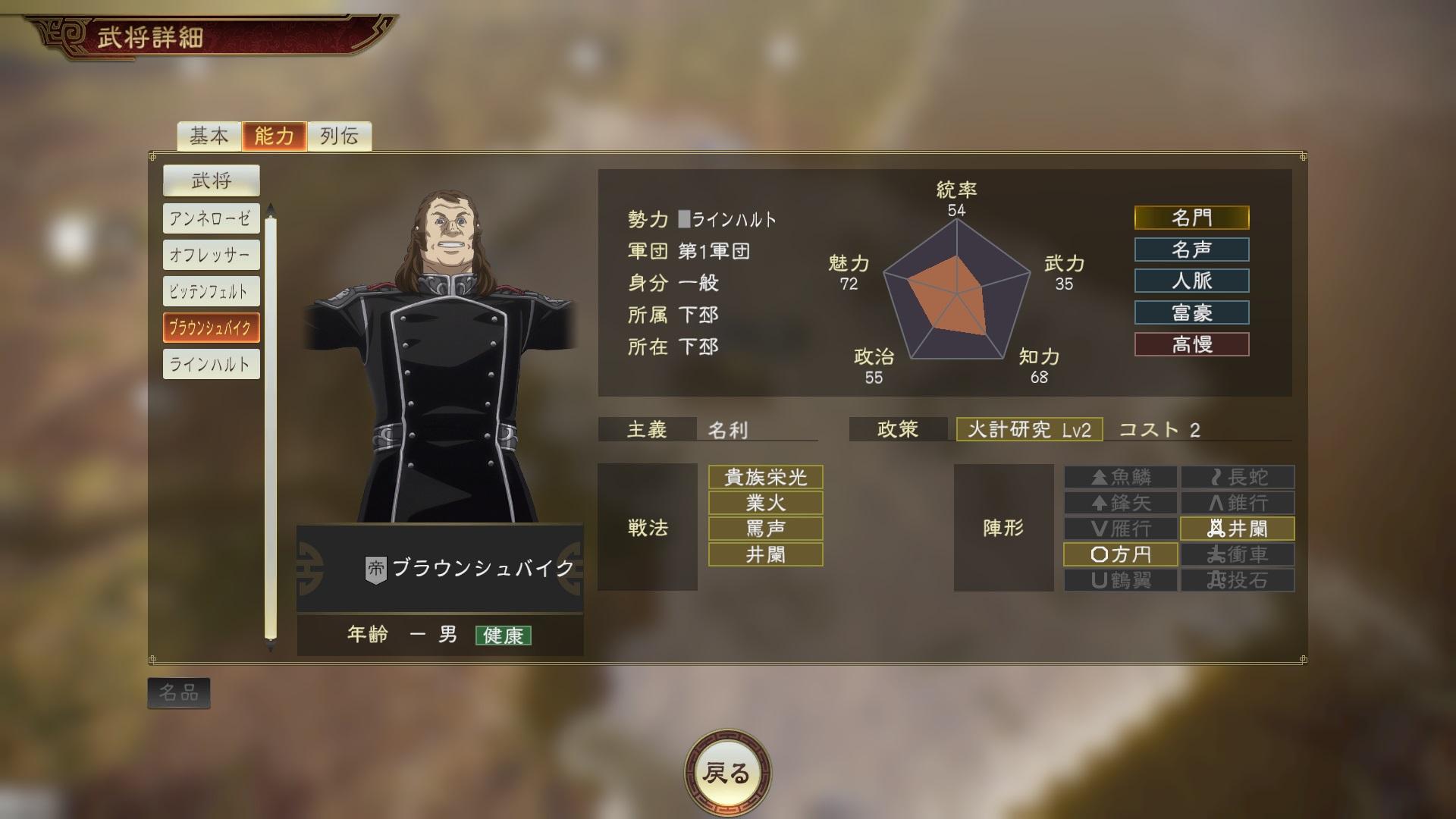 《三国志14》银英传联动免费DLC角色五维图公布 (1)