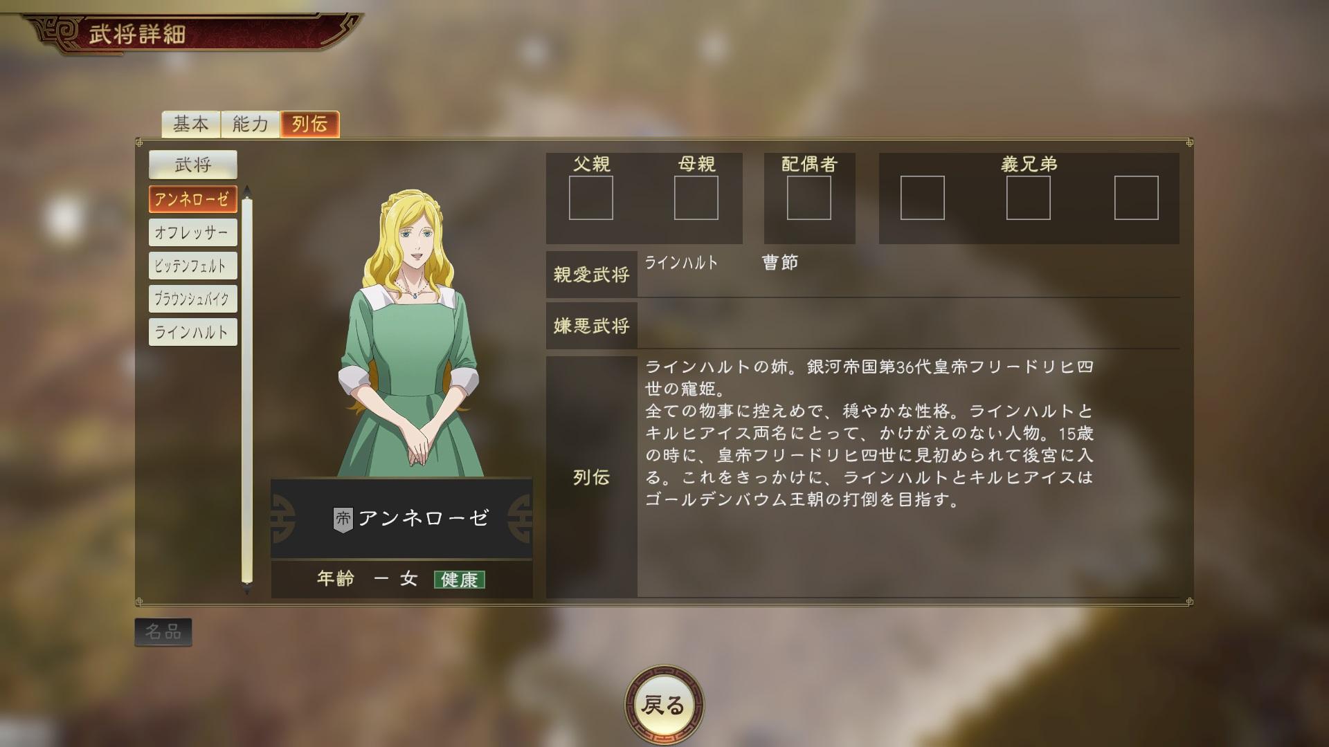 《三国志14》银英传联动免费DLC角色五维图公布 (4)