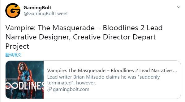 《吸血鬼:避世血族2》解雇叙事设计师、创意总监 (2)