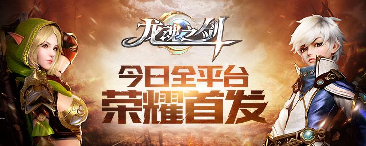 《龙魂之剑》今日全平台荣耀首发