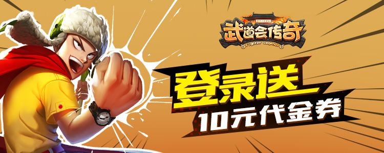 《武道会传奇》合体鬼畜手游4月20日等你来撩!
