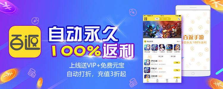 【百返手游】充值返利非RMB玩家的手游第一选择