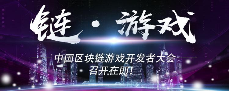 链·游戏 —— 中国区块链游戏开发者大会召开在即