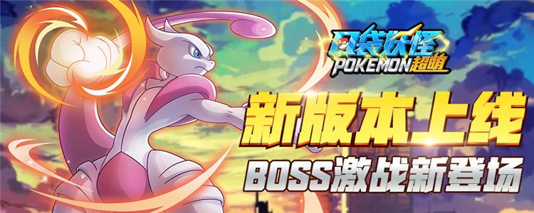 《口袋妖怪超萌》新版本上线 BOSS激战全新登场