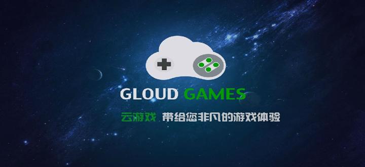 云游戏平台app