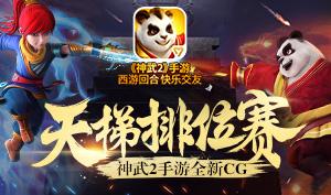 《神武2》手游全新爆燃CG天梯排位赛